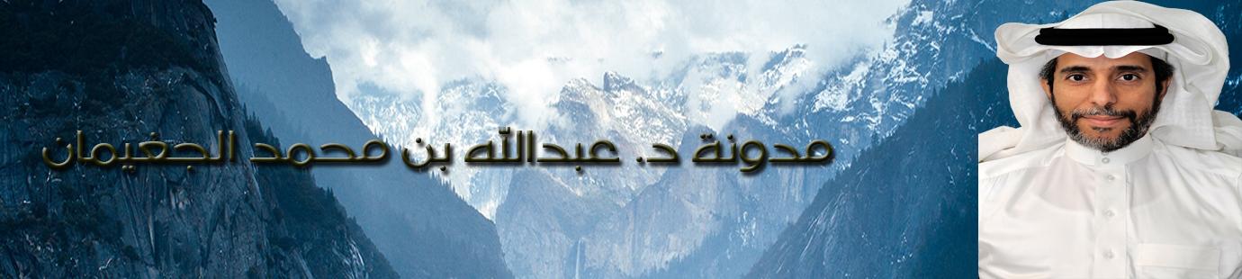 مدونة د. عبدالله بن محمد الجغيمان