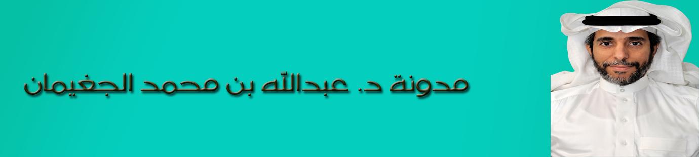 مدونة أ د. عبدالله بن محمد الجغيمان